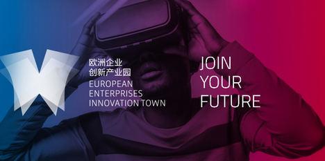 Promover la cooperación entre China y la UE, establecer una empresa europea (Nanjing) Centro de servicios