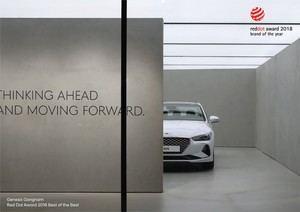 Hyundai Motor gana 'Red Dot: Marca del año 2018'